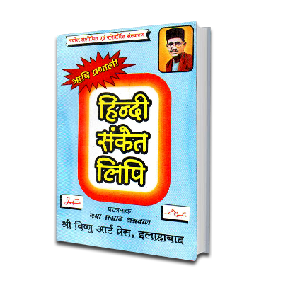 shorthand writing in hindi pdf download free